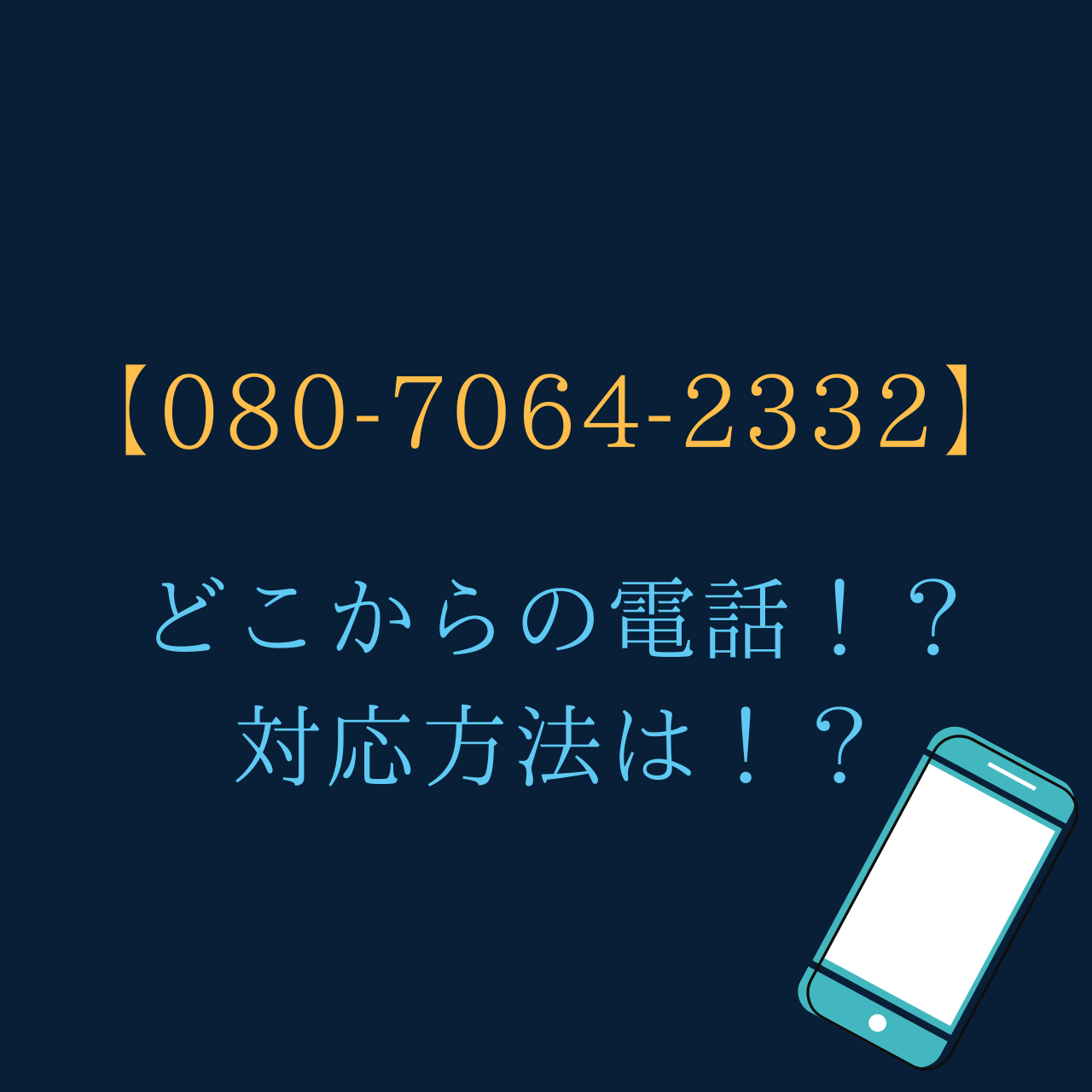 08070642332は闇金