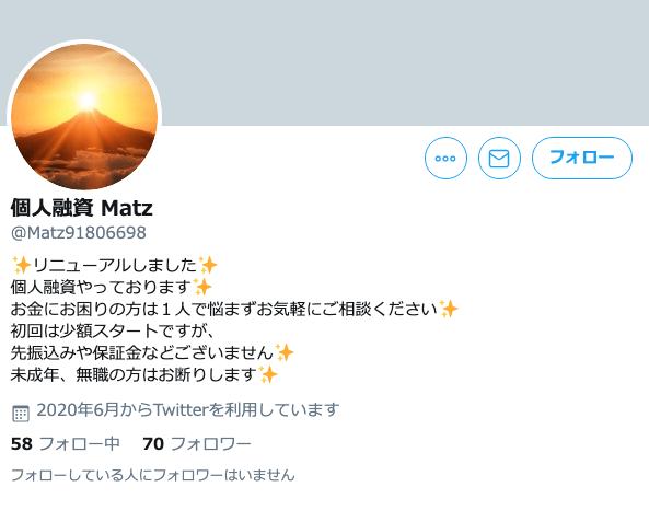 個人融資Matz