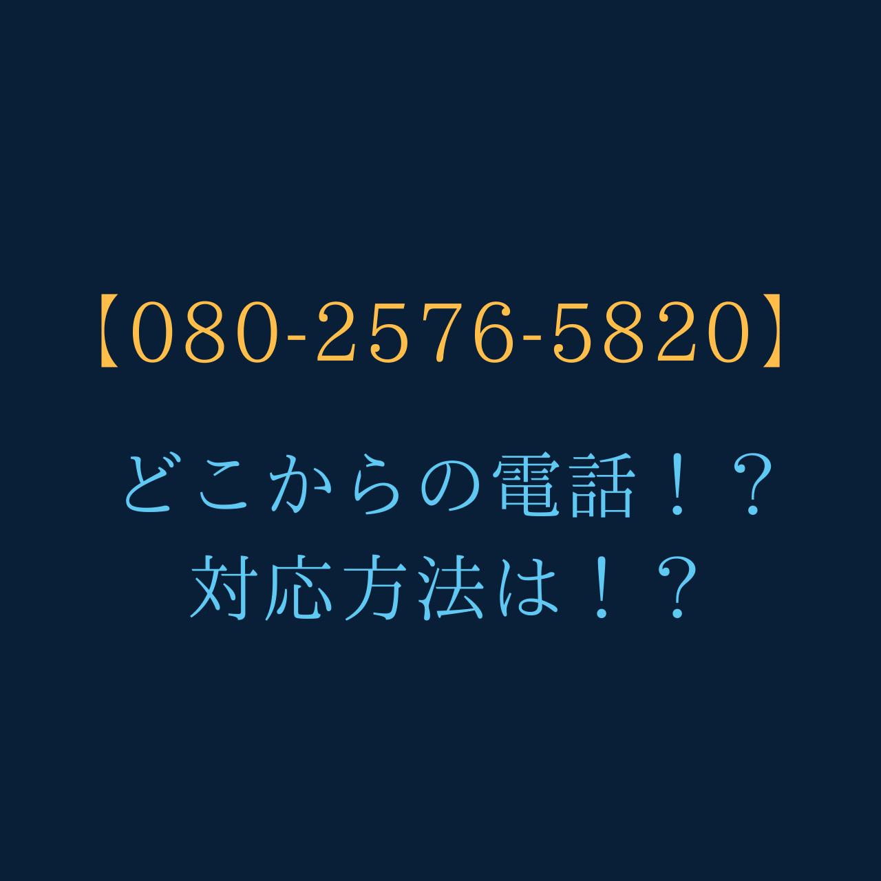 【注意】08025765820は闇金!?専門家に相談して解決を!