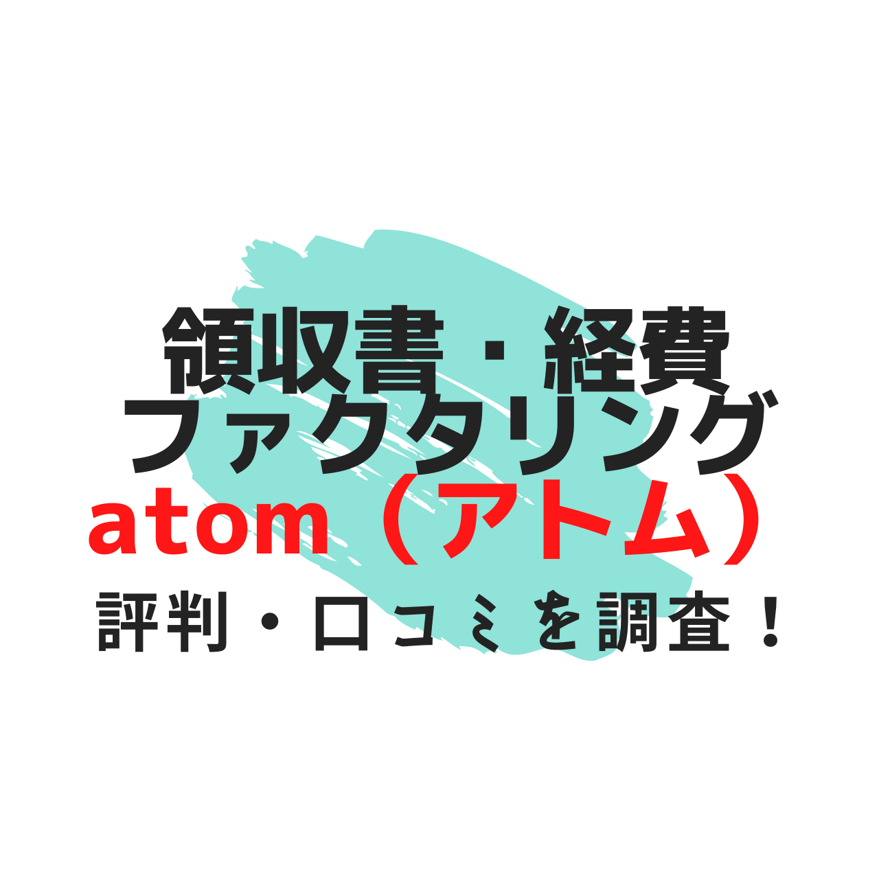atom(アトム)領収書・経費ファクタリングの評判・口コミを調査