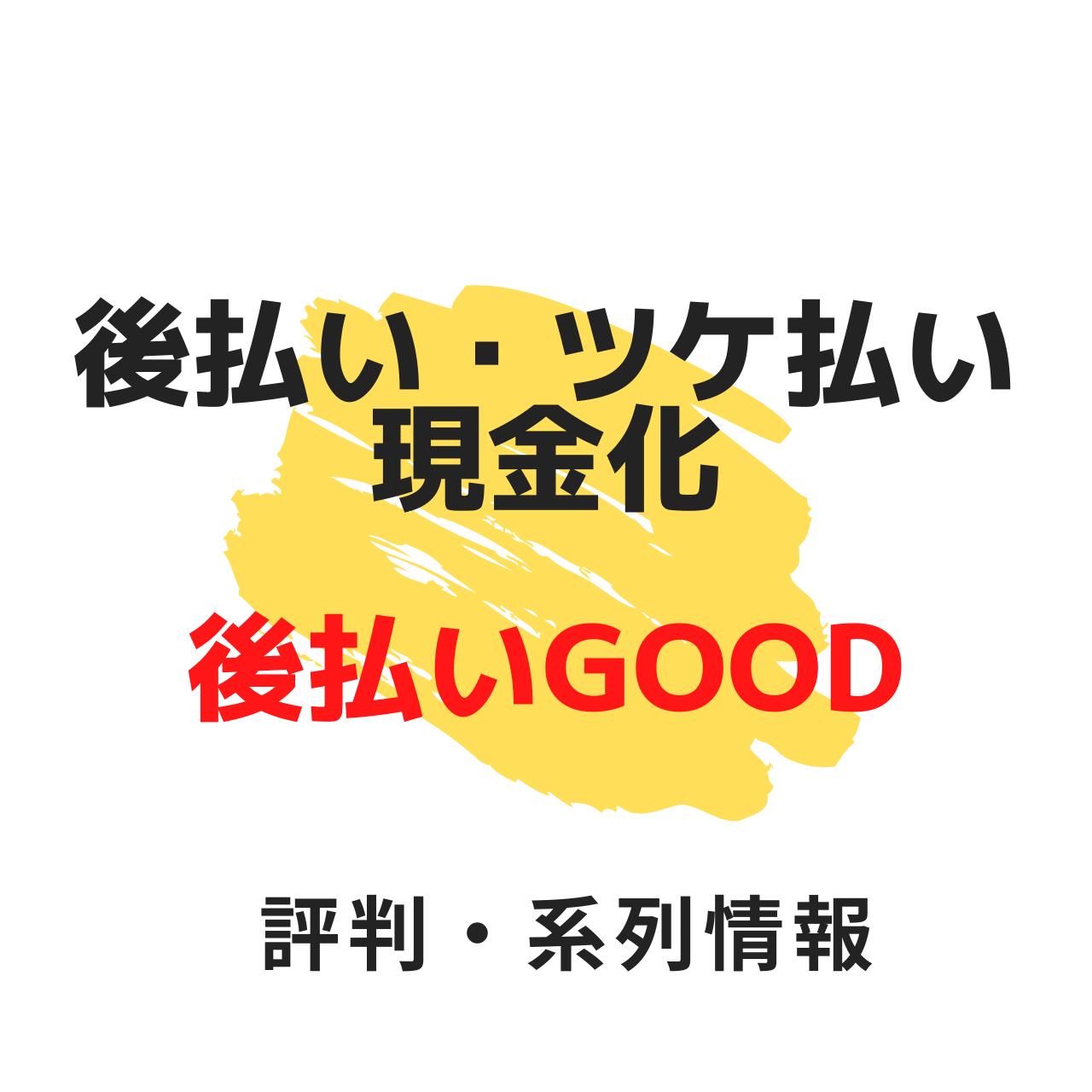 【危険!?】後払いGOODの評判・系列情報を調査