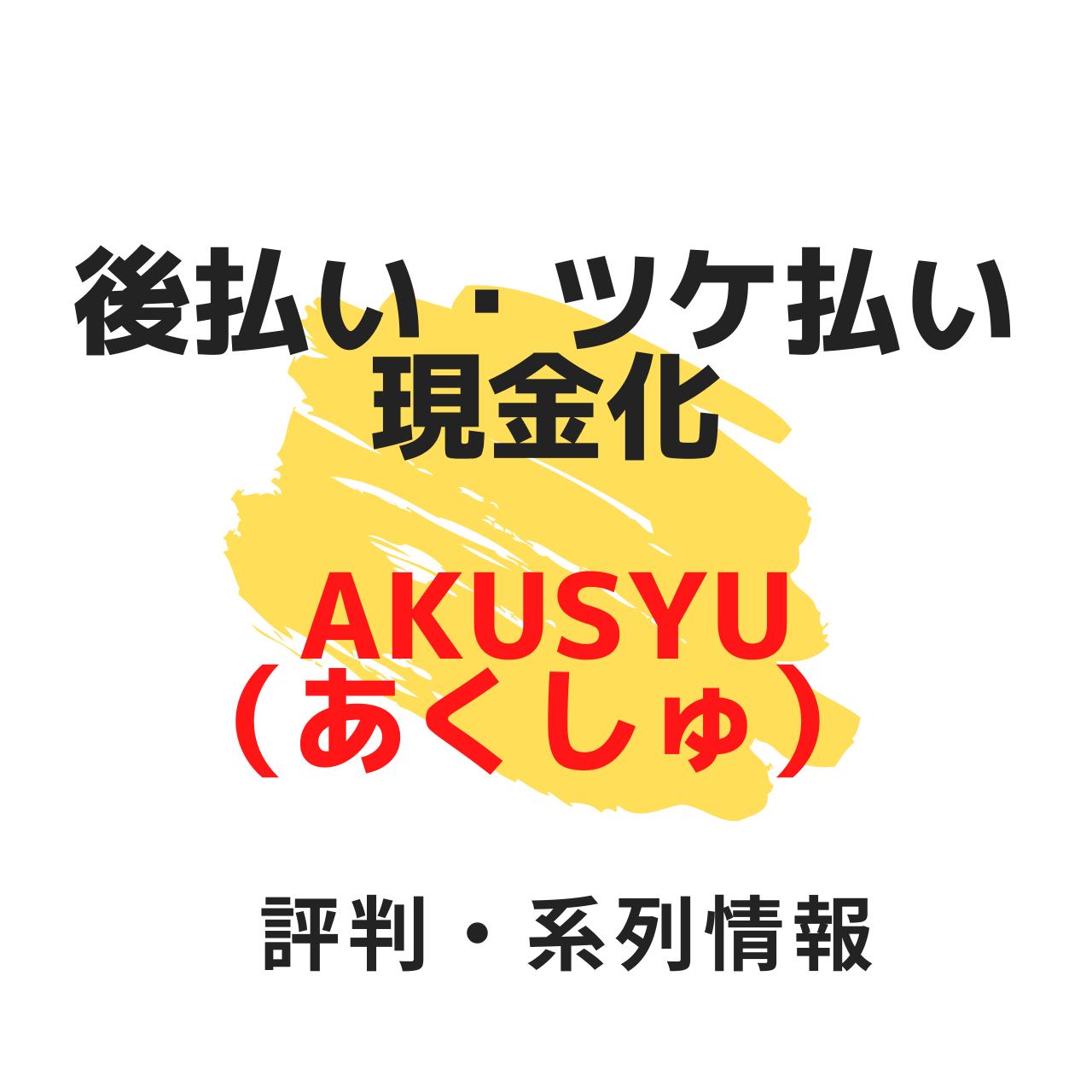 AKUSHU(あくしゅ)の後払い現金化の評判・口コミ・系列情報を調査